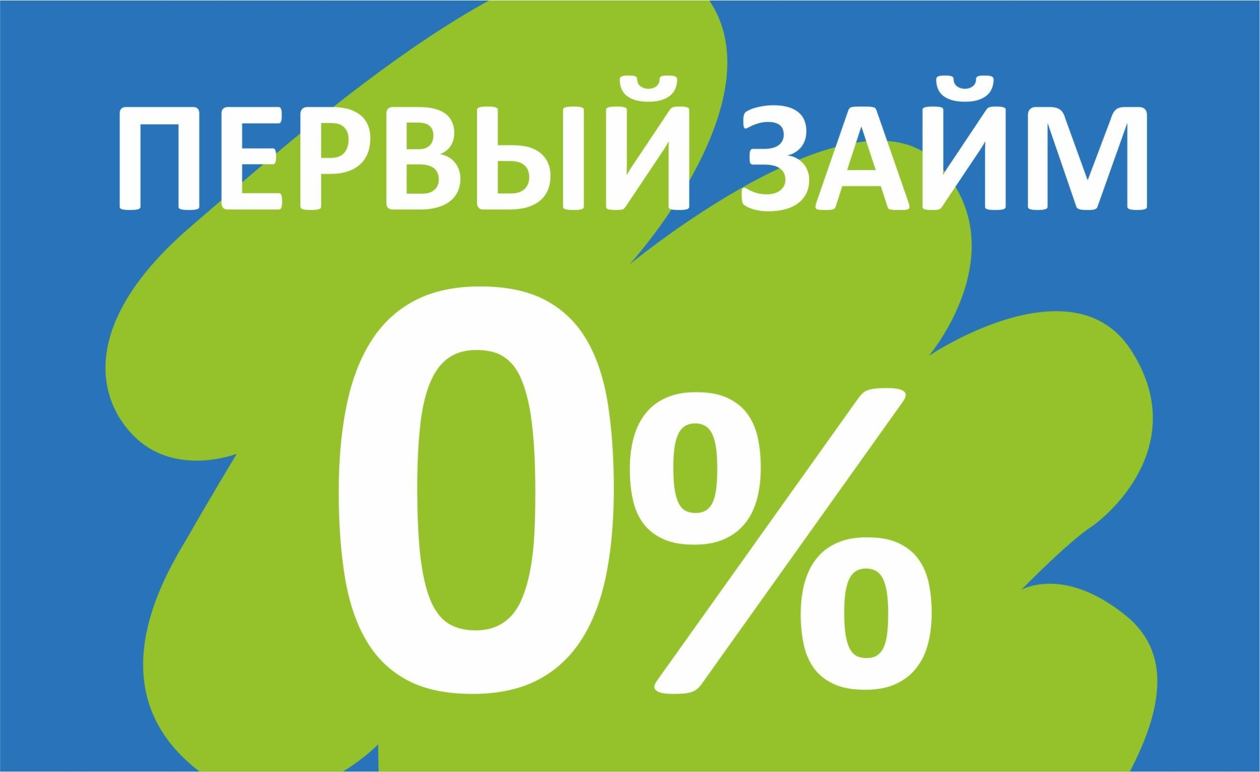 первый займ 0 процентов
